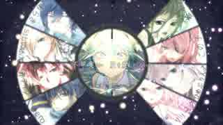 【◇合唱◆】ヒバナ【男女8人+α】