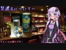 【47杯目】禁酒法について…(ひじき祭・のりフェス版)