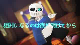 【MMDUndertale】メーベル【ネタバレ注意】