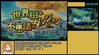 世界樹と不思議のダンジョン RTA 3時間59