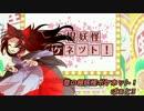 【ポケモンSM】草の根妖怪ポケネット!part3【ゆっくり実況】