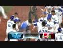 【神試合】筒香、ロペス、宮崎の3者連続ホームランで奇跡のサヨナラ勝ち