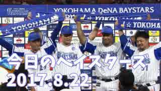 8.22 今日のベイスターズ De6-5広 プロ野球2017