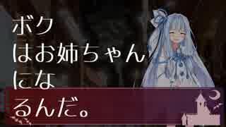 【完結】貧乏姉妹が見る終末の夢/第五話・琴葉茜/終末線005話