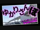 ゆかりさんぽ #02【第三回ひじき祭】
