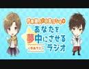 伊東健人と中島ヨシキがあなたを夢中にさせるラジオ〜ゆめラジ〜第21回