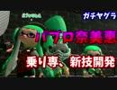 【スプラトゥーン2】ヤグラ乗り恵 乗り専が生み出す新技 part2