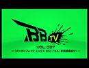 ボーダーブレイク 「BB.TV Vol.037 ~『ボーダーブレイク エックス ゼロ プラス』新規要素紹介!~」