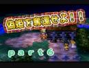 【PS版DQ4】ちょすこ勇者、再び参る!【その6】