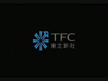 東北新社 クレジットタイトル - ニコニコ動画
