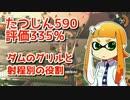 【ゆっくり実況】たつじんイカの鮭走記録 -3-【サーモンラン300%↑】