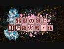 【卓m@s】邪眼の姫の物語/第参拾壱話【SW