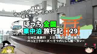 【ゆっくり】車中泊旅行記 29 広島編6 呉 海軍カレー