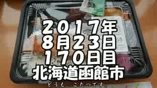 【ゆっくり】徒歩で日本一周part158【函館】