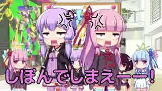 【スプラトゥーン2】初心者企画 ボイロ☆シ