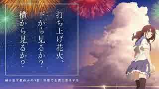 【ニコカラ】打上花火(On Vocal) cover