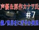 【虚白ノ夢】神(原作者)と騒がしい声優達による実況ノ世界【PART7】