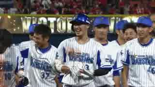 8.23 今日のベイスターズ De7-6広 プロ野球2017