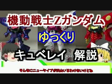 【機動戦士Zガンダム】キュベレイ 解説 【ゆっくり解説】part27