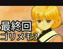 【ときメモ3】ゴリラがときめくメモリアル3 最終回【実況】