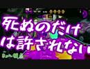 【Splatoon2】スプラトゥーンは乙女の嗜み 2マンメンミ【実況】