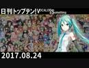 日刊トップテン!VOCALOID&something【日刊ぼかさん2017.08.24】