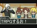 【CoC】ある学校の階段の怪談part0【TRPGするお!】