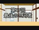 あきゅうと雑談 第47話 「最後の三河者」