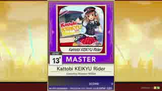 【譜面確認用】Kattobi KEIKYU Rider MAST