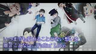 【松野カラ松七人盛り】Fα||in' D〇wn【おそ松さん人力コラボ】 thumbnail