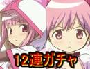 魔法少女まどか☆マギカ マギアレコード12連ガチャ!