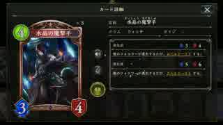 【シャドバ】ゴリアテ界NO.1決定戦 ウィッチ編