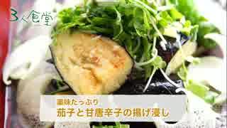 【3人食堂】茄子と甘唐辛子の揚げ浸し【シークリゾットトイキ】ニ品目