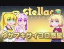 【StellarOverload】ゆかマキサイコロ惑星#9
