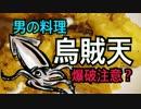 美味すぎる!コウイカを天ぷらにしてやるぜ!