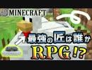 【日刊Minecraft】最強の匠は誰かRPG!?続・二つの運命編【4人実況】