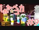 【Minecraft】魔法少女しかか☆ペコカ#9【ArsMagica2実況】