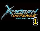 X-Morph:Defenseをいい大人達が本気で遊んでみた。part1