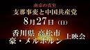【8月27日高松・メルボルン / 大阪上映も決定!】映画「南京の真実-支那事変と中国共産党」上映スケジュール [桜H29/8/25]