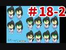 【ゆっくり実況】みんなでサルゲッチュ3!part18後編