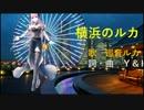 <巡音ルカ>横浜のルカ<オリジナル演歌歌謡曲>