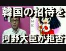 河野外務大臣、韓国の招待を蹴っ飛ばすGJ!