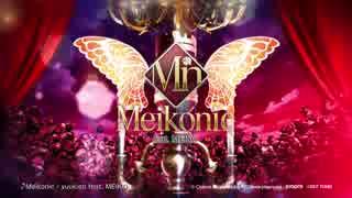 【9月6日発売】Meikonic feat.MEIKO【全曲試聴クロスフェード】