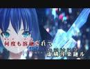【東方ニコカラHD】【EastNewSound】焼痕鏈黑、冷艶ノ絶 (On vocal)