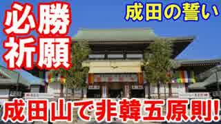 【必勝祈願】 成田山新勝寺で非韓五原則!うなぎも食った!