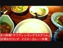 タイ料理「サワディ レモングラスグリル」日替りランチイエローカレー等