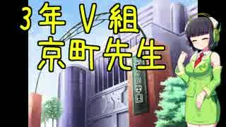【第三回ひじき祭】3年V組 京町先生