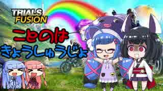 [Trials Fusion]琴葉教習所で免許を取ろう![ウナきり実況]