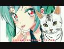 【初音ミク10周年にうたってみた】アタシは猫である。【やまみ】