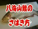 八海山サーモンのさばき方(ますの押し寿司・鮭といくらのちらし)